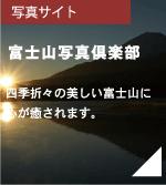 富士山写真倶楽部