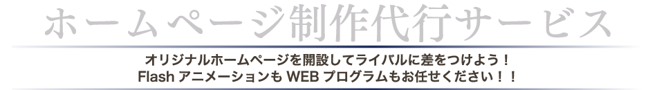 井出電気株式会社-ホームページ制作代行
